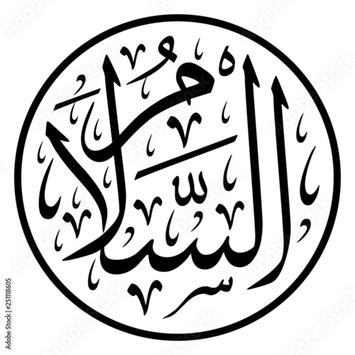 Arabic Calligraphy Of One The Greatest Name ALLAH SWT Also Known As 99 Attributes Translated GOD