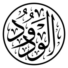 """Arabic Calligraphy of one of the Greatest Name of ALLAH (SWT), also known as the 99 Attributes of ALLAH, translated as: """"GOD"""". - Vector"""