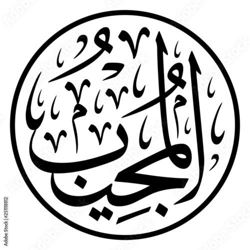 Arabic Calligraphy Of One The Greatest Name ALLAH SWT Also Known