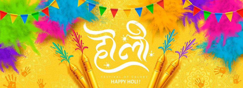Happy holi festival banner design