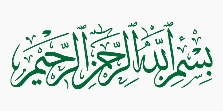 "Arabic Calligraphy of Bismillah, the first verse of Quran, translated as: ""In the name of God, the merciful, the compassionate"", in thuluth Calligraphy Islamic Vector"