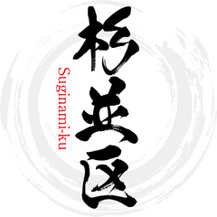 Printed kitchen splashbacks Newspapers 杉並区・Suginami-ku(筆文字・手書き)