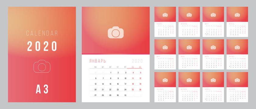 Russian Calendar 2020. Week Starts on Monday.
