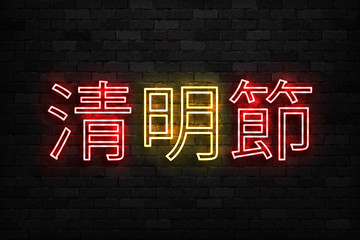 Vector realistic isolated neon sign of Qingming in Chinese typography logo for template decoration and covering on the wall background. Translation: Qingming Festival.