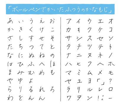 ボールペン書きかな文字