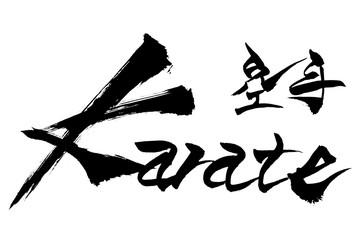 筆文字 Karate 空手