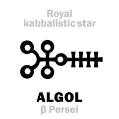 Astrology Alphabet: ALGOL (β Persei / Gorgona), «Caput Larvæ» (The Eye of the Gorgon), oth.name: Demon Star. Hieroglyphic sign (kabbalistic symbol by Cornelius Agrippa «Occult Philosophy», 1533).