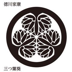 戦国時代の武将の家紋 戦国大名|徳川家康・三つ葉葵|モノクロ・ベクターデータ