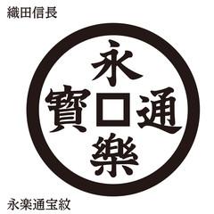 戦国時代の武将の家紋 戦国大名|織田信長・永楽通宝紋|モノクロ・ベクターデータ