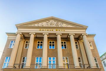 The headquarter of the Danish Bank
