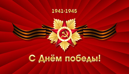 May 9 russian holiday victory day. Victory Day. 1941-1945. Vector Template for Greeting Card.