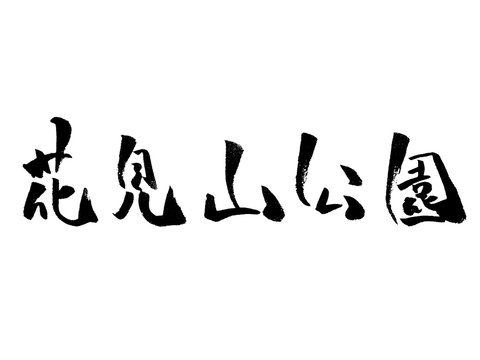 花見山公園 筆文字