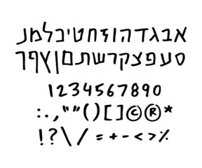 Hebrew vector font - hand written with a marker