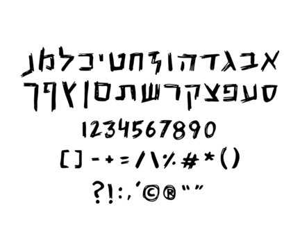 Hebrew vector font - grungy look - hand written