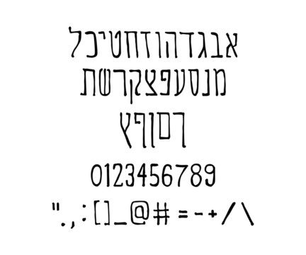 Hebrew vector font - hand written - similar to receipt letters