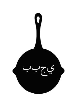 """PUBG silhouette pan, PlayerUnknown's Battlegrounds, Battle royal concept. Arabic calligraphy  translation letters """" PUBG """"  on a frying pan vector illustration. Game logo"""