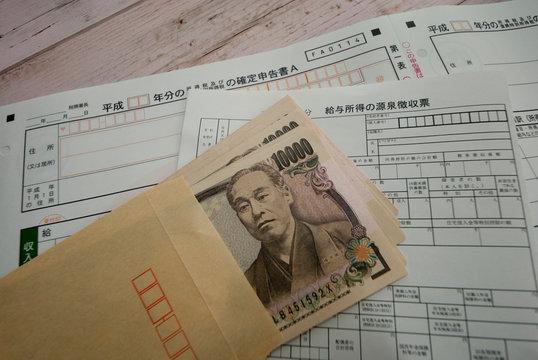 確定申告 確定申告A 源泉徴収 現金 年末調整 年度末