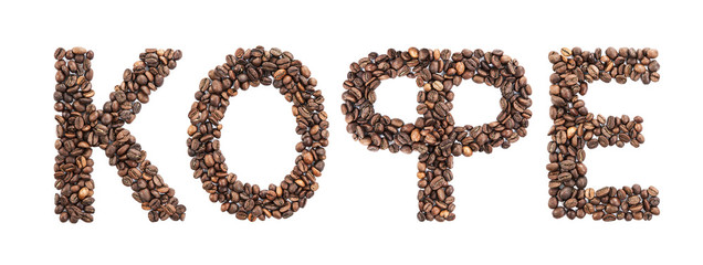 Russian coffee word made from coffee beans isolated on white background, cyrillic font, russian alphabet