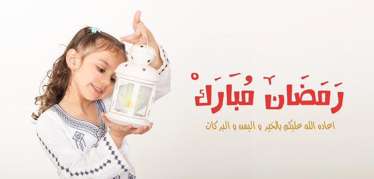 Arabic Ramadan Greeting Card : Happy young Muslim girl playing with lantern in Ramadan