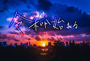 新元号「令和が始まる」手書き風文字入り画像