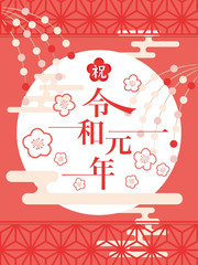 令和元年 ポスター