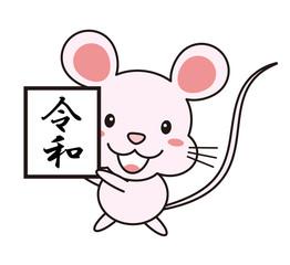 令和の文字を掲げるねずみ mouse