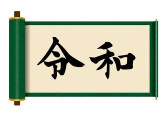 イラスト素材:令和と書かれた巻物|書道・新元号|緑 白背景 巻子本・巻子装本・scroll