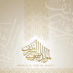 Mawlid Al Nabi Al Sharif arabic calligraphy and morocco ilne geometric pattern