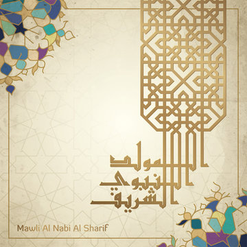 Mawlid al nabi arabic calligraphy with mean ; prophet Muhammad's birthday islamic design