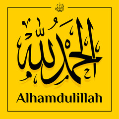 Alhamdulillah photos, royalty-free images, graphics, vectors