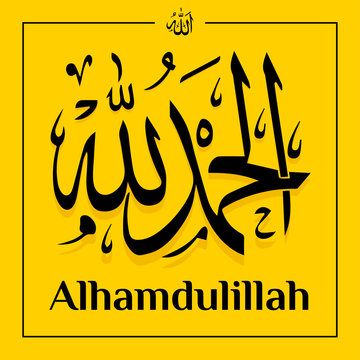 Vector illustration Alhamdulillah. All Praise belongs to Allah with arabic calligraphy on yellow background for celebrations greeting cards, printing or posting on websites. Eid Mubarak!