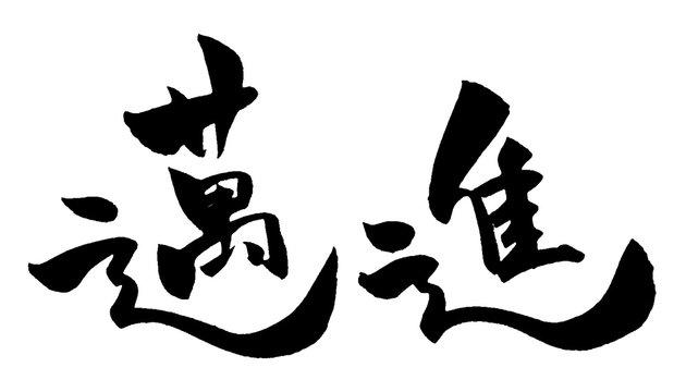 する 邁進 間違いやすい「邁進」の意味と使い方・類語と例文