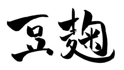 豆麹 筆文字