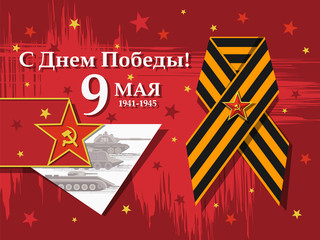 Day of Victory over fascism in the great Patriotic War.