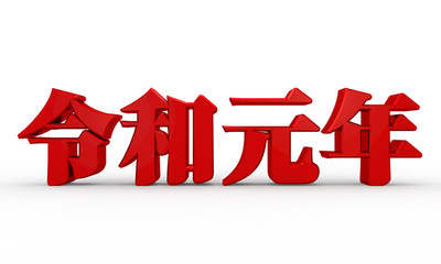 令和元年(赤タイプ)