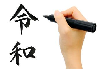 令和・Reiwa 新元号の手書き文字