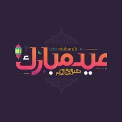 Eid mubarak with Islamic calligraphy, the Arabic calligraphy means (Happy eid). Vector illustration