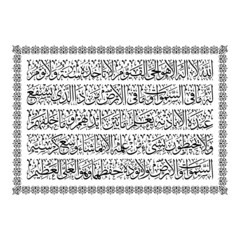 """Arabic Calligraphy of verse number 255 from chapter """"Al-Baqara"""" of the Quran, translated as: """"Allah - there is no deity except Him, the Ever-Living, the Sustainer of [all] existence""""."""