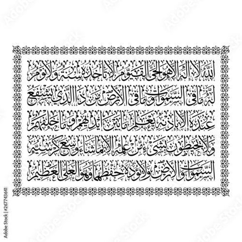Arabic Calligraphy of verse number 255 from chapter