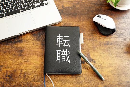転職の文字と手帳とデスク