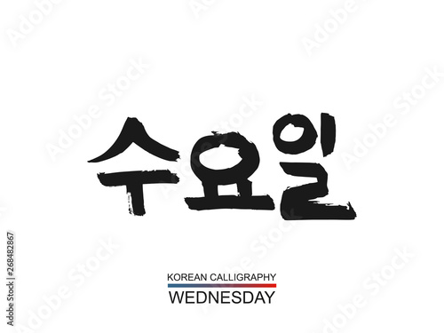 Hieroglyph korean translate - saturday  vector hangul symbol on