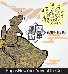 eps Vector image:Happy New Year! Year of the rat