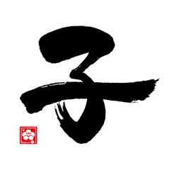 子の筆文字/十二支