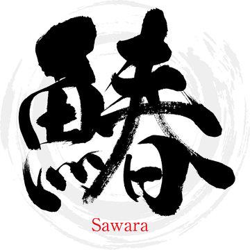 鰆・Sawara(筆文字・手書き)