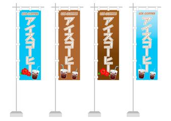 アイスコーヒーののぼり旗