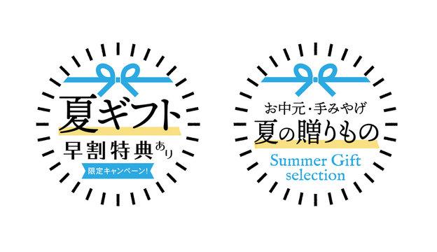 「夏の贈りもの」販促素材:シンプルな水引イラスト入り 夏ギフト早割特典・夏の贈りものセレクション セット
