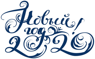 New Year 2020 ornate lettering text translation from Russian