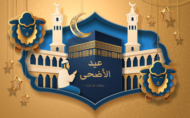 Obraz Man doing Salah prayer near Kaaba holy stone with Eid al-Adha muslim calligraphy. Islam greeting card with Ka'bah and Mecca Masjid al-Haram mosque, sheep and crescent, man praying. Religion holiday - fototapety do salonu