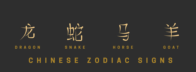 A set of horoscope signs in the form of a hieroglyph with English definition. Golden symbols dragon, snake, horse, goat on a black background. Vector illustration.