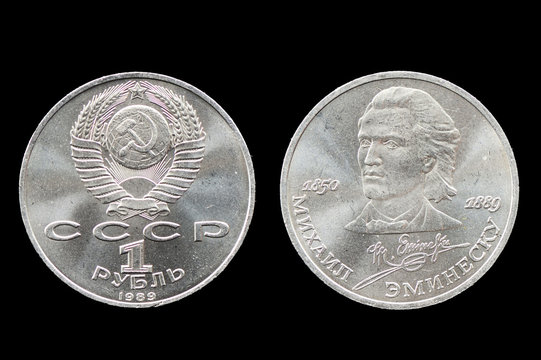 Soviet Union one jubilee ruble with the image of the Mihail Eminescu isolated on black